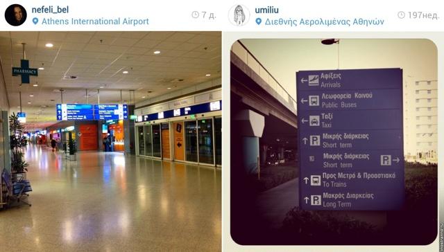 Как добраться из аэропорта Афин до центра города