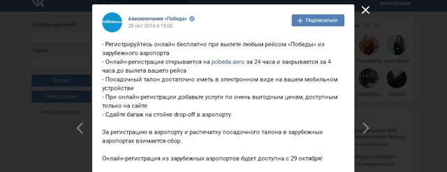 Регистрация на рейс Пулково: что нужно знать