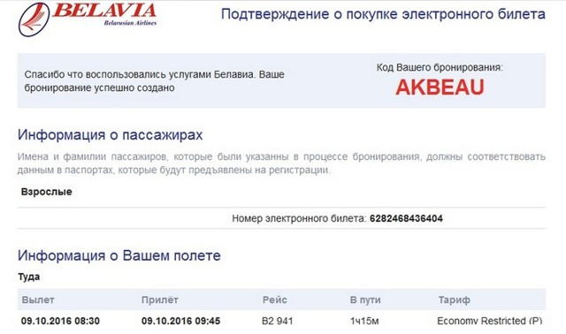Какое время указывается в авиабилетах: местное или московское