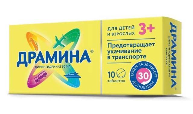 Лекарства от укачивания в самолете взрослым