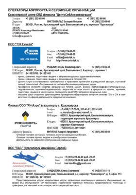 iata официальный сайт на русском