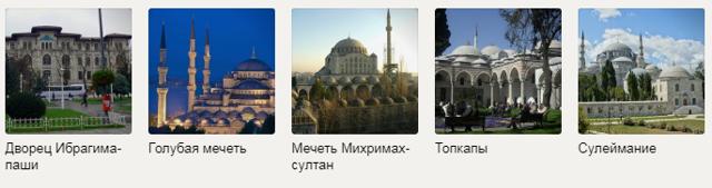 Сколько лететь до Стамбула из Москвы прямым рейсом