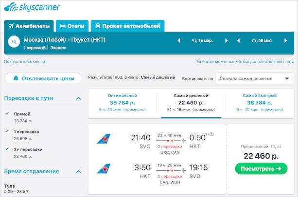 На каком сайте лучше покупать авиабилеты