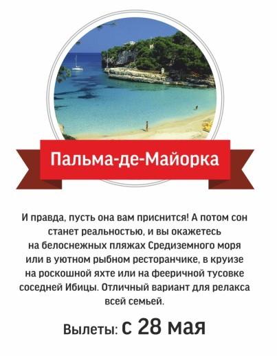 Куда летают самолеты из Нижнего Новгорода за границу