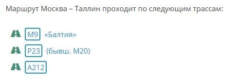Сколько лететь до Таллина из Москвы прямым рейсом