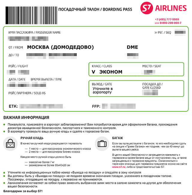Регистрация на рейс s7 по номеру электронного билета