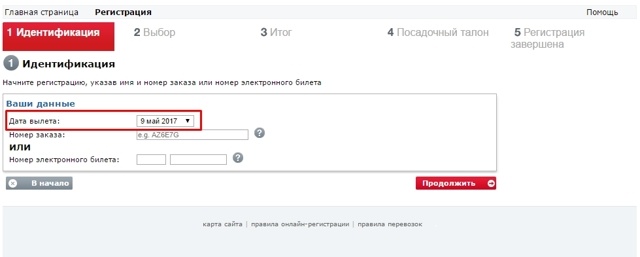 Уральские Авиалинии: регистрация на рейс онлайн