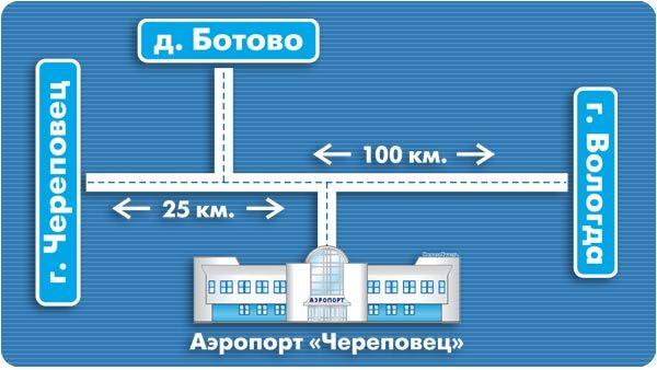 Аэропорт Череповец: официальный сайт, расписание рейсов