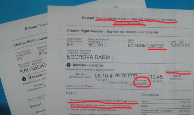 Как распечатать электронный билет на самолет по фамилии или номеру