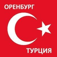 Время полета Оренбург - Турция