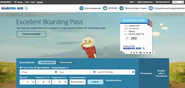 korean air: официальный сайт на русском