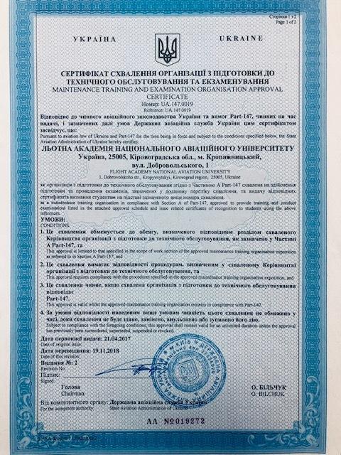 Кременчугское летное училище гражданской авиации