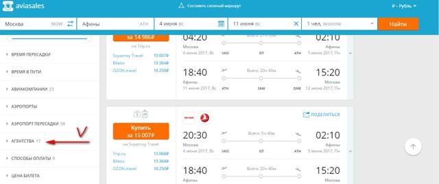Как купить билет на чартерный рейс без путевки