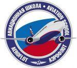 Авиационная школа Аэрофлота: официальный сайт