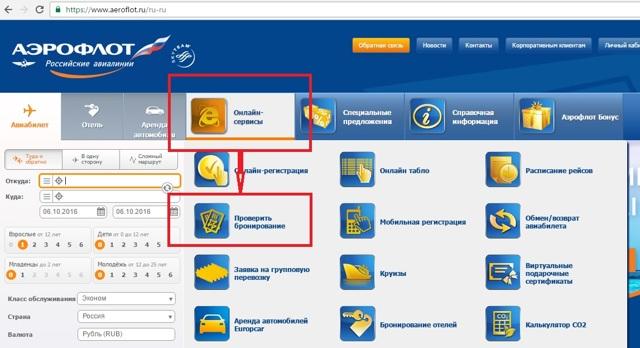 Как проверить бронирование авиабилета Аэрофлот