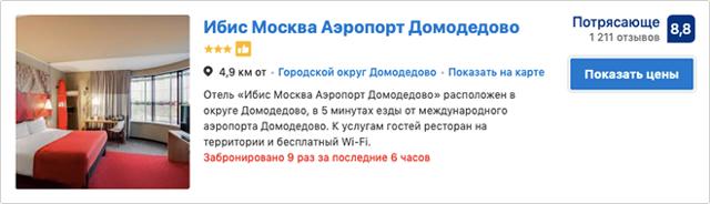 Москва dme - какой аэропорт